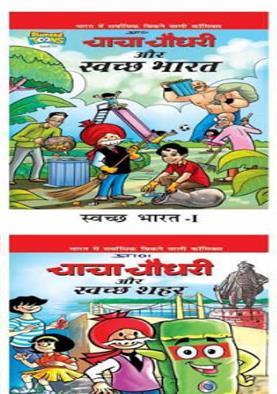 बच्चों में स्वच्छता की अलख जगा रहे चाचा चौधरी और मोगली, सीरीज की पांचवी किताब लॉन्च